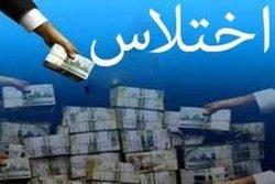 اختلاس ۵ میلیاردی کارمند بانک در مشهد