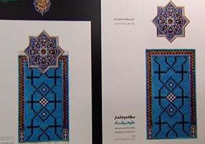 نمایشگاهی از طرحهای ایرانی – اسلامی برای تولیدکنندگان + فیلم