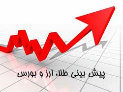 سکه و طلا ارزان شد / آینده ای مثبت در انتظار بازار سرمایه و نرخ ارز