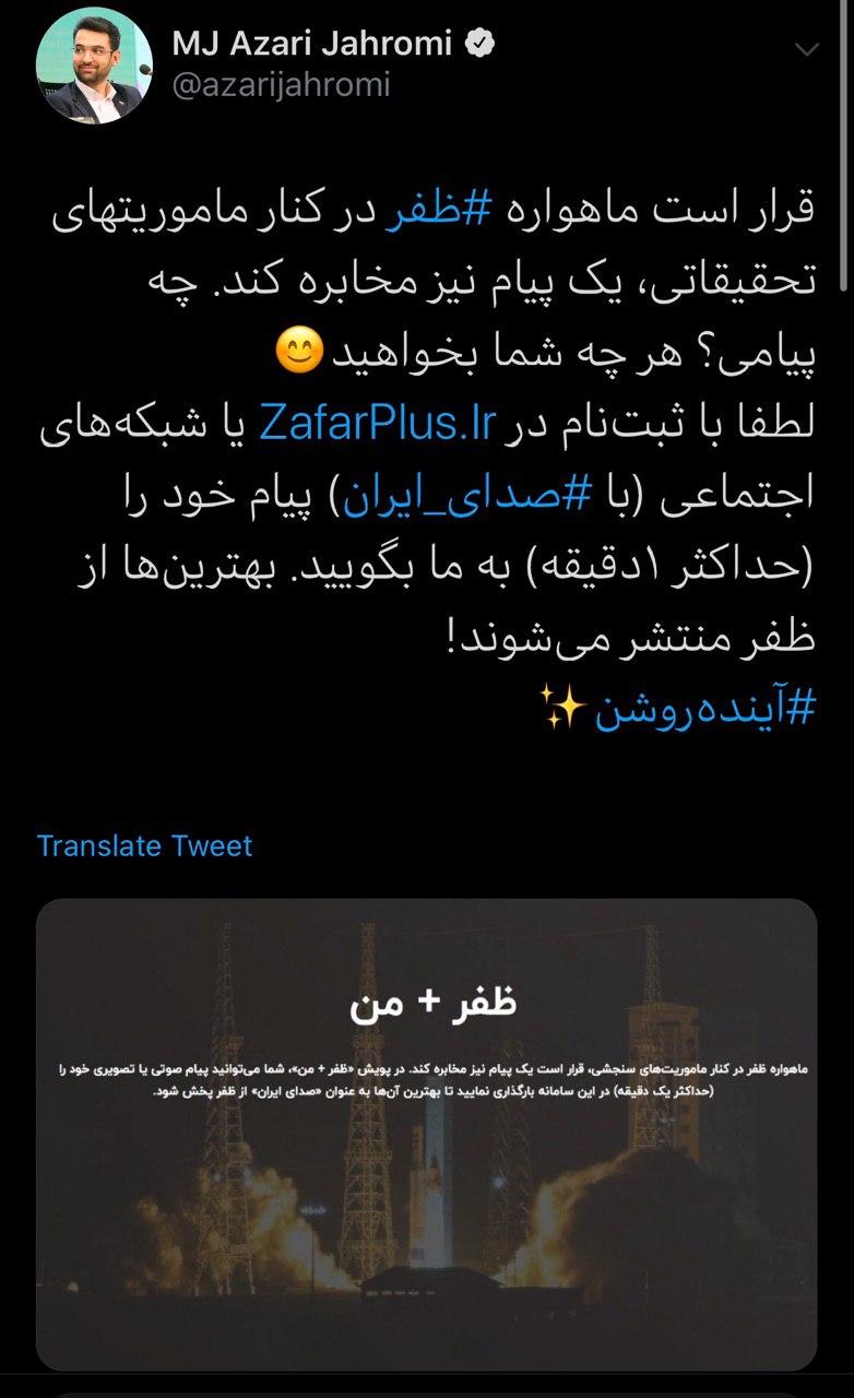 ماهواره «ظفر» در اولین پرتاب، یک پیام ایرانی را مخابره میکند