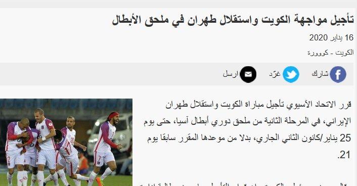 بازی استقلال و الکویت به زمان دیگری موکول شد