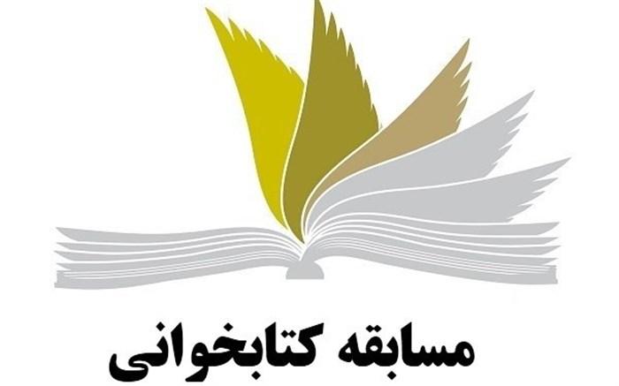 برگزاری مسابقه کتاب خوانی تخصصی برای دانش آموزان البرزی