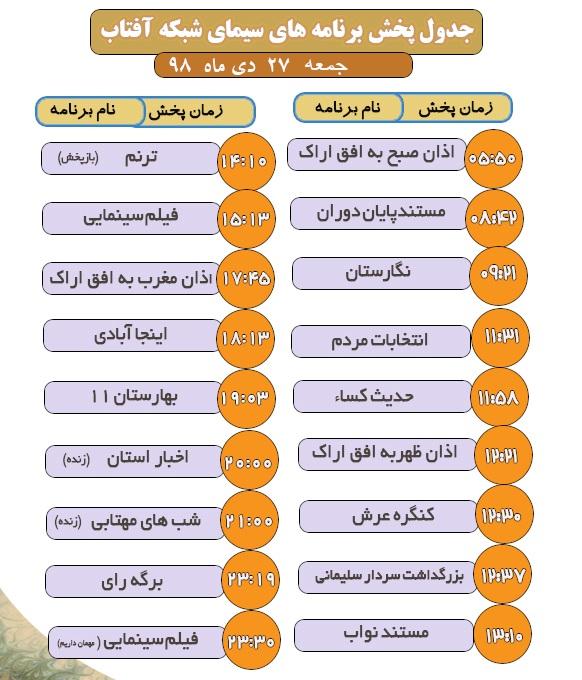 برنامههای سیمای شبکه آفتاب در بیست و هفتم دیماه ۹۸