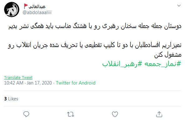 واکنش کاربران به برگزاری نماز جمعه به امامت رهبر انقلاب