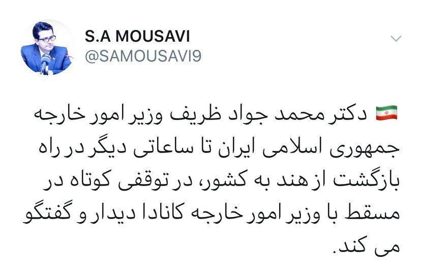 دیدار ظریف با وزیر خارجه کانادا در مسقط