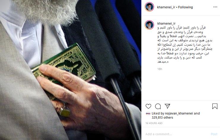 باور به قرآن و یاری خداوند به وسیله یاری دین