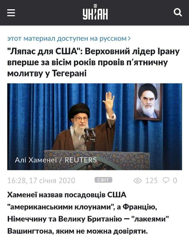 بازتاب سخنرانی رهبر در رسانه های اوکراین