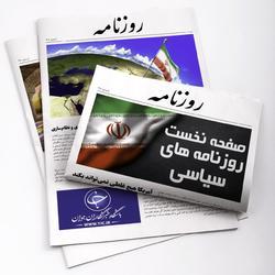 بیعت با خط امام / سیل درس و مشق را خط زد / تهدید به انصراف روی میز ایران / راهکارهای نجات اقتصاد از بحران