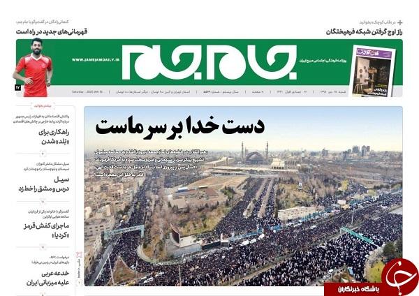روزنامه های 28 دی ماه 98 باشگاه خبرنگاران جوان