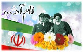 ایام الله دهه مبارک فجر