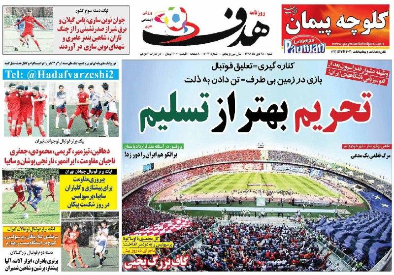 روزنامههای ورزشی ۲۸ دی