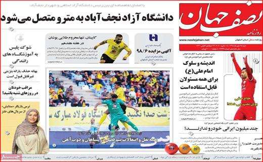نیم صفحه نخست روزنامه های استانی؛