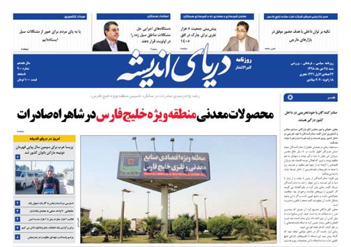 محصولات معدنی منطقه ویژه خلیج فارس در شاهراه صادرات/ به دنبال استفاده گاز در نیروگاه بندرعباس هستیم