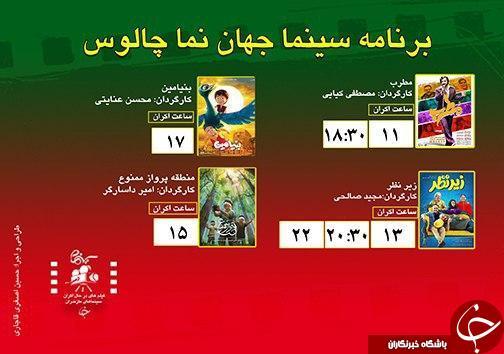 برنامه اکران سینماهای مازندران