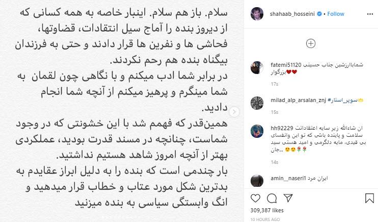 پاسخ شهاب حسینی به منتقدانش: این را معتقدم الان وقت کنار کشیدن نیست