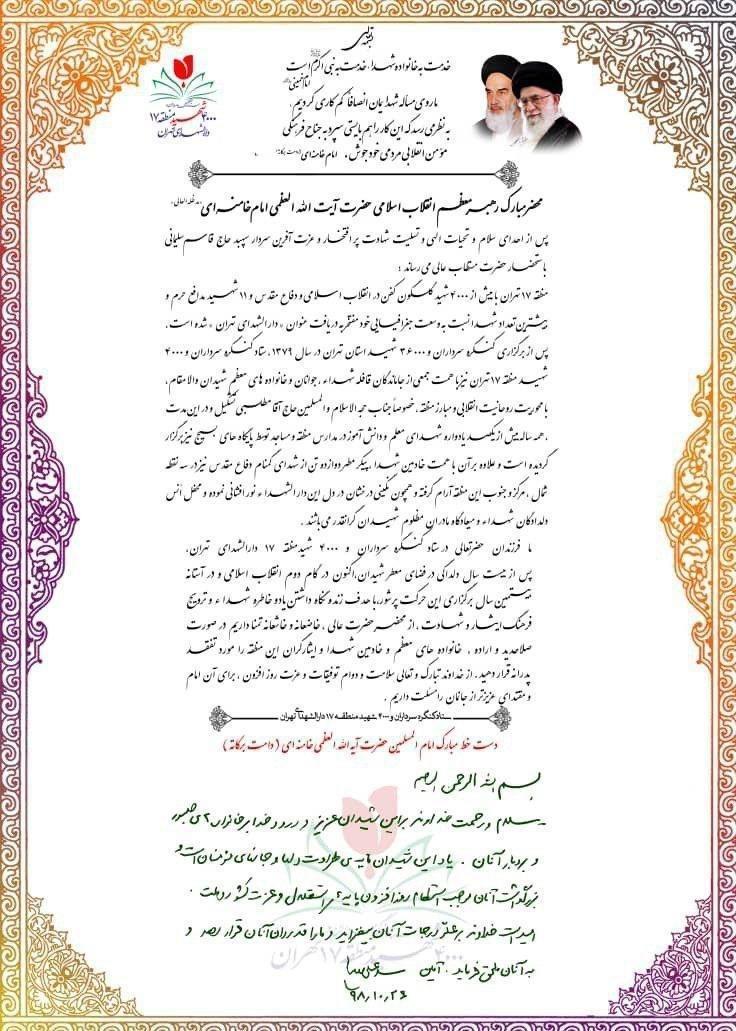 پیام رهبر انقلاب به بیستمین کنگره سرداران و ۴۰۰۰ شهید منطقه ۱۷