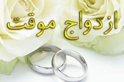 سوالهای شرعی خود را درباره «ازدواج موقت» در اینجا مطرح کنید