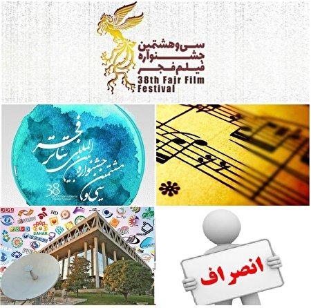 پشت پرده انصراف از جشنواره های فجر و صداوسیما چیست؟
