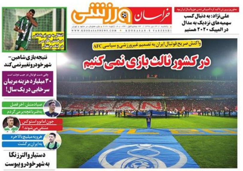 روزنامههای ورزشی ۲۹ دی