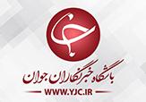 باشگاه خبرنگاران - فراخوان برگزاری دورههای تخصصی خبرنگاری در باشگاه خبرنگاران جوان