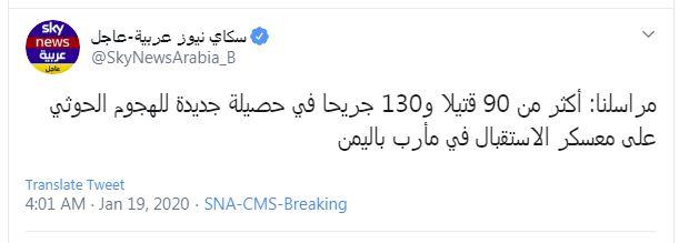 توییت اسکای نیوز درباره تلفات حمله موشکی یمن علیه نیروهای منصور هادی