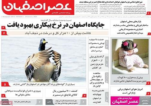 دیوار کوتاه استثنایی ها در اصفهان/ دلار از طلا عقب افتاد