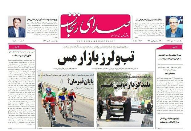 تب و لرز بازار مس/ثبت نام مجدد مسکن ملی در زنجان