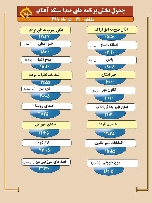برنامههای صدای شبکه آفتاب در بیست و نهم دیماه ۹۸