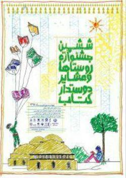 افزایش مبلغ جوایز جشنواره روستاها و عشایر دوستدار کتاب
