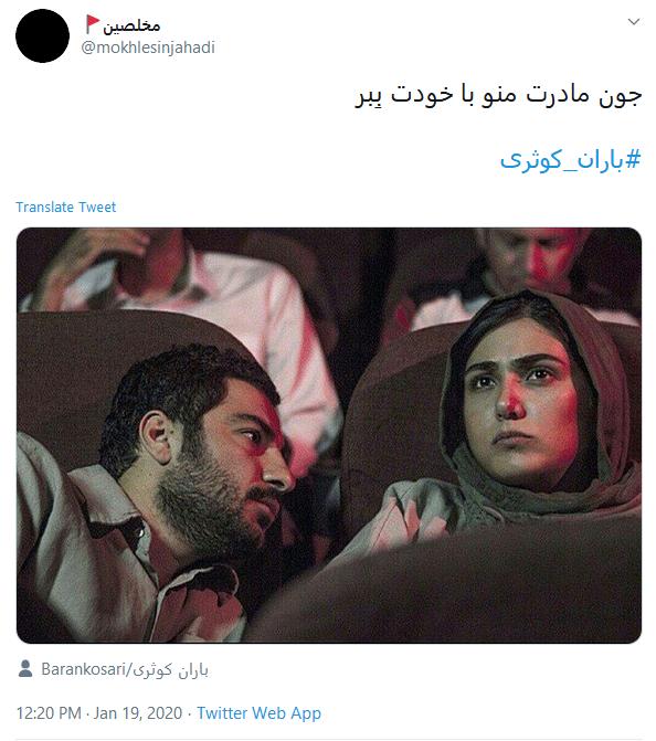 ایران واسه ما وطنه؛ واسه بعضیا پله س