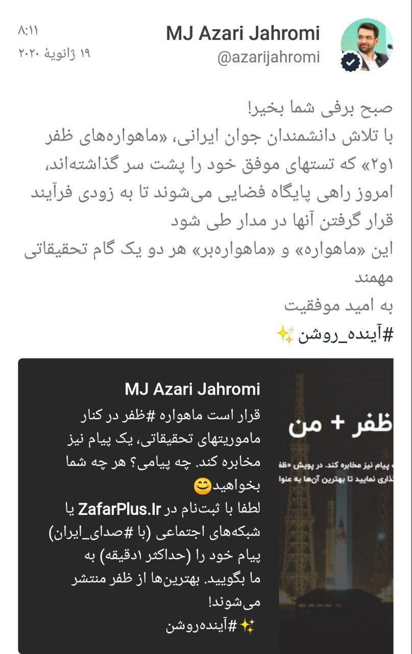 ماهواره ایرانی امروز راهی پایگاه فضایی میشود