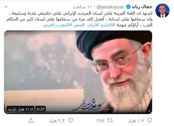 ستایش مجری سابق شبکه «الجزیره» از زبان عربی رهبر انقلاب