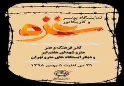 مترو تهران میزبان پوستر و کاریکاتور غزه