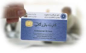 صدور یا تمدید کارت بازرگانی منوط به اخذ گواهی مالیاتی