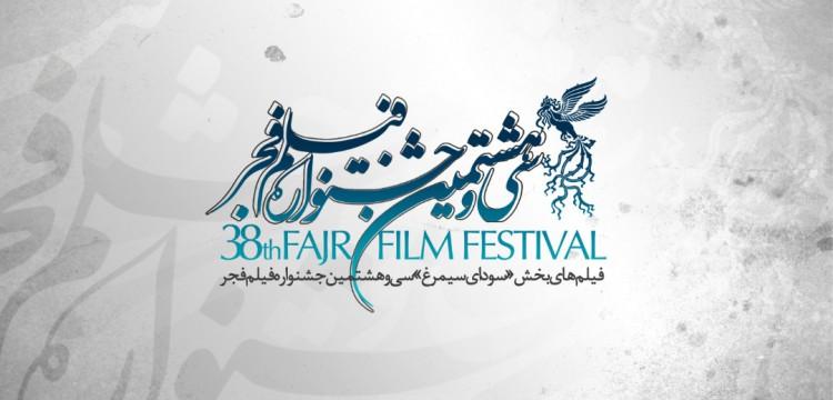 چه فیلمهایی شامل رده بندی سنی برای نمایش در جشنواره فیلم فجر شدند؟