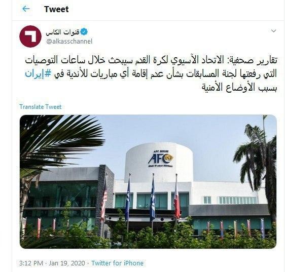 فوتبال ایران در انتظار نظر نهایی AFC