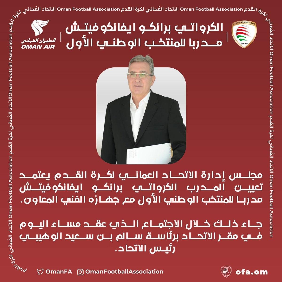 برانکو رسما سرمربی تیم ملی فوتبال عمان شد