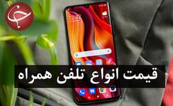 قیمت روز گوشی موبایل در ۳۰ دی
