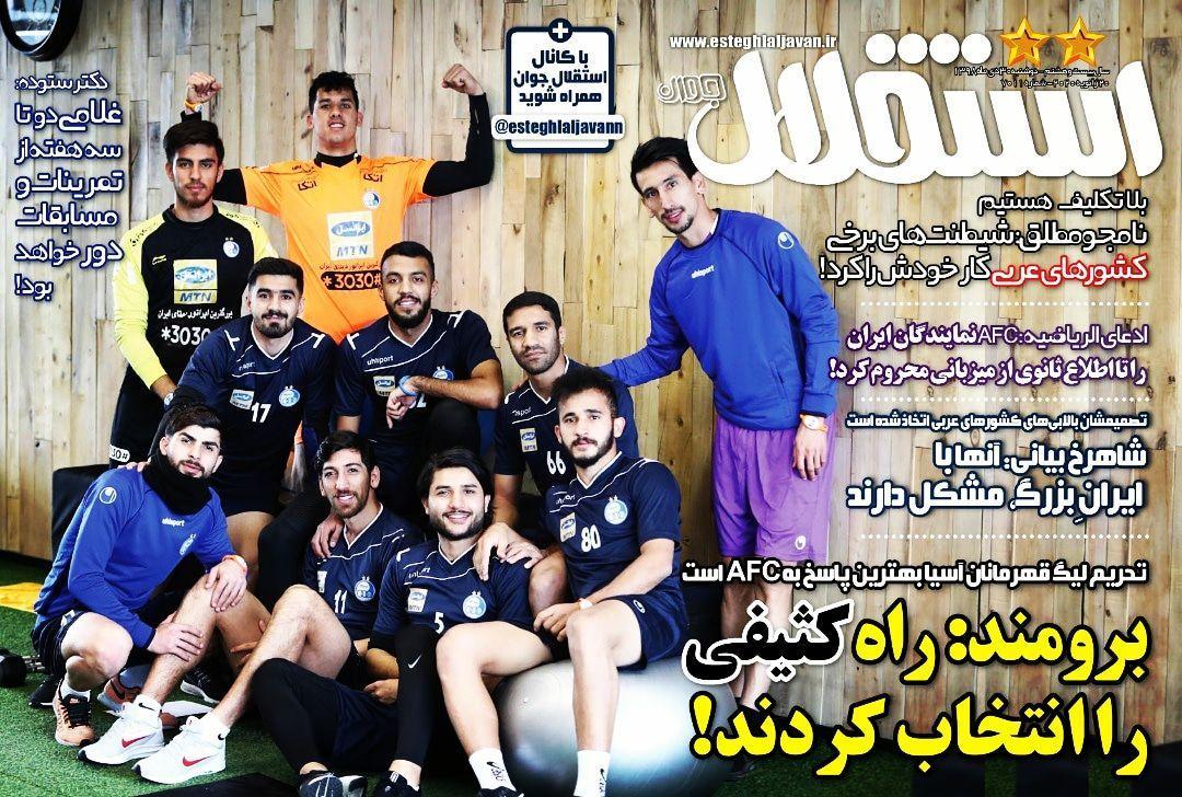 AFC مجری دستورات غیرفوتبالی/ شهریار و ژنرال در فینال/ پرونده برانکو بسته شد