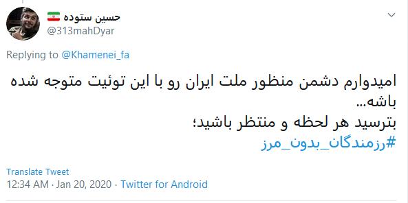 قدردانی کاربران از مجاهدتهای #رزمندگان_بدون_مرز
