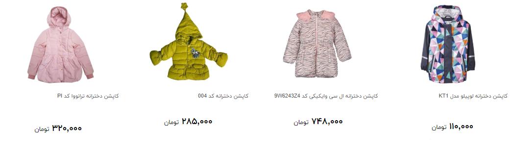 قیمت انواع کاپشن دخترانه در رنگ های مختلف
