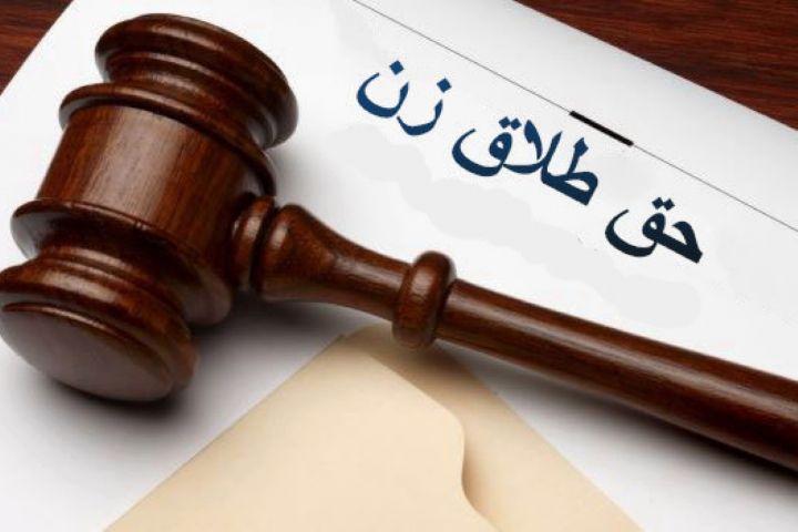 آیا زن با داشتن حق طلاق میتواند از شوهر خود جدا شود؟