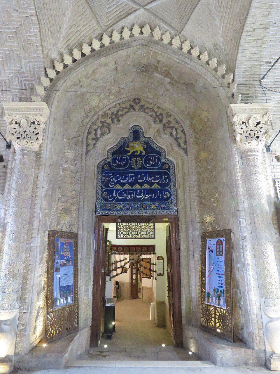 موزه بی بی حیاتی؛ از بانک شاهنشاهی ایران و انگلیس تا امروز
