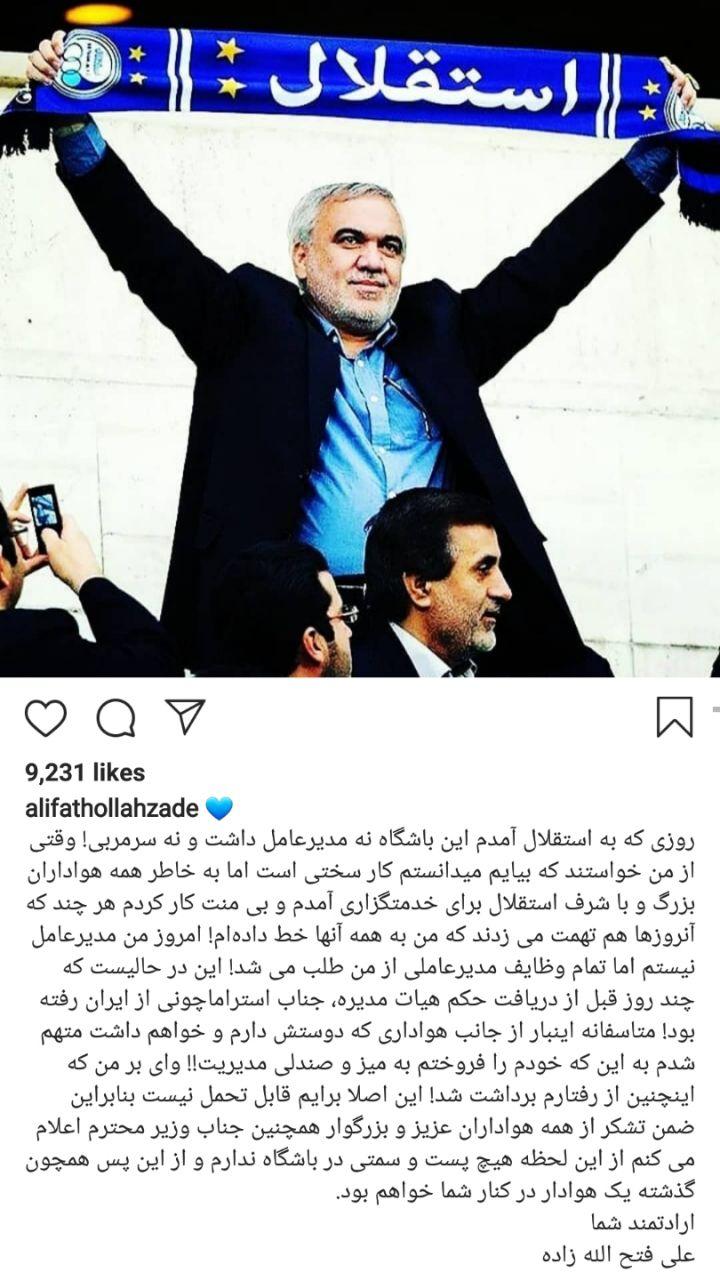 فتح الله زاده از هیات مدیره استقلال استعفا داد