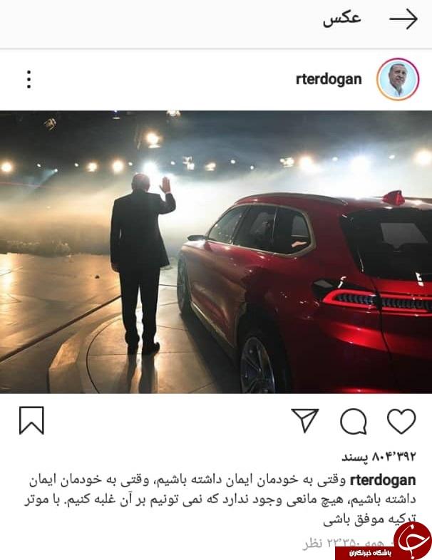 ترکیه از خودروی ملی خود رونمایی کرد + تصاویر