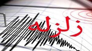 زلزله 4.3 ریشتری پله را لرزاند