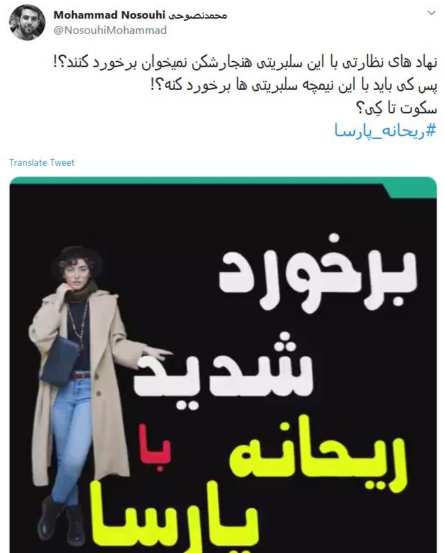 اعتراض کاربران به پوشش نامتعارف و پرحاشیه ریحانه پارسا در محفل عمومی