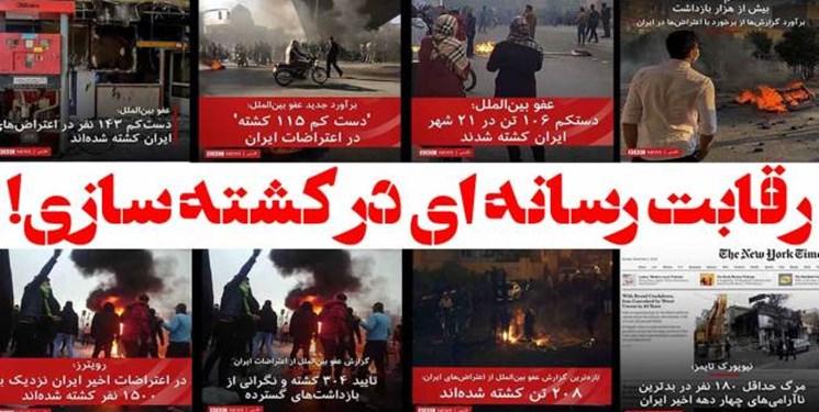 رقابت رسانهای در کشته سازی!