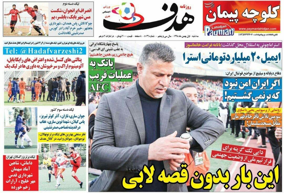 روزنامههای ورزشی یکم بهمن