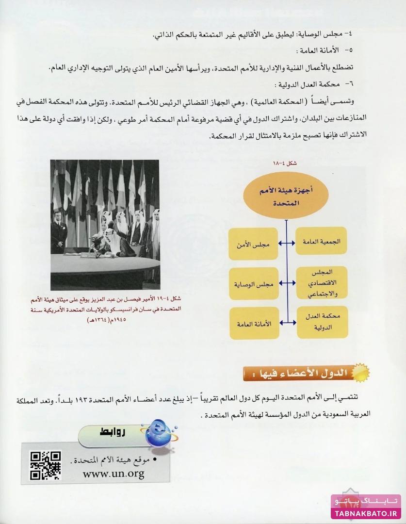 گاف جنجالی کتاب های درسی عربستان  در سال 2017